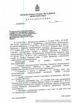 Постановление РСТ Пермского края №17-о от 30.08.2018 г
