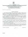 Уведомляем о внесении изменений в действующие договора и дополнительные соглашения